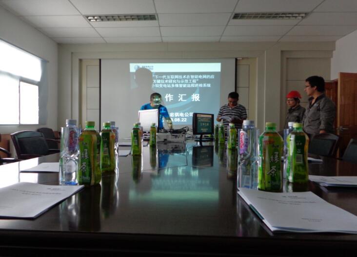 宁夏必威体育手机版本下载下属全体辅助专责在小坝变召开betway安卓下载辅助监控系统会议