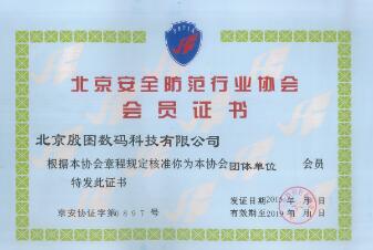 北京安全防范行业协会会员证书
