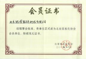 北京信息化协会会员证书