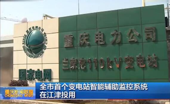 重庆新闻联播报道我公司建设的全市首个betway安卓下载智能辅助监控系统在江津投用