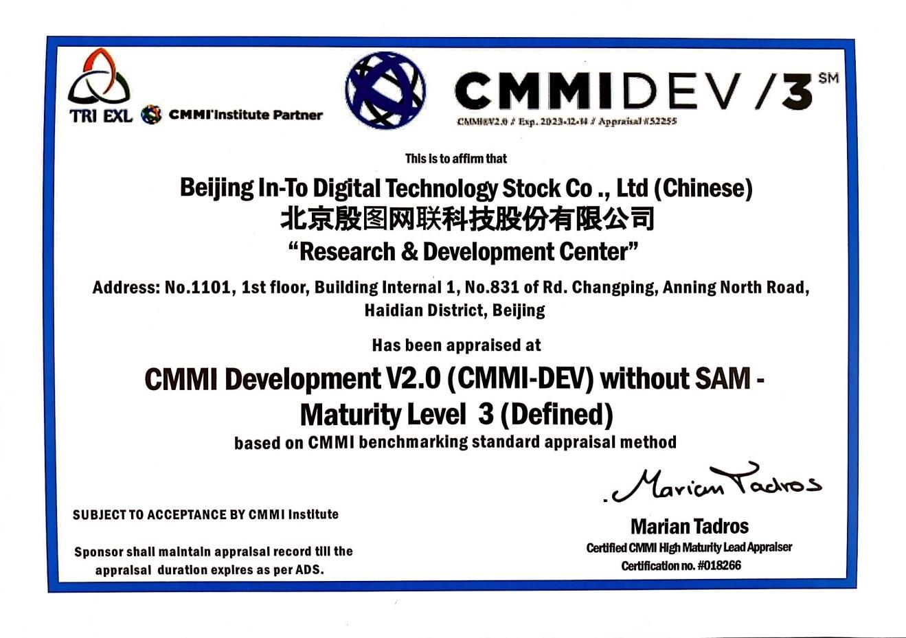软件能力成熟度集成模型CMMI3级