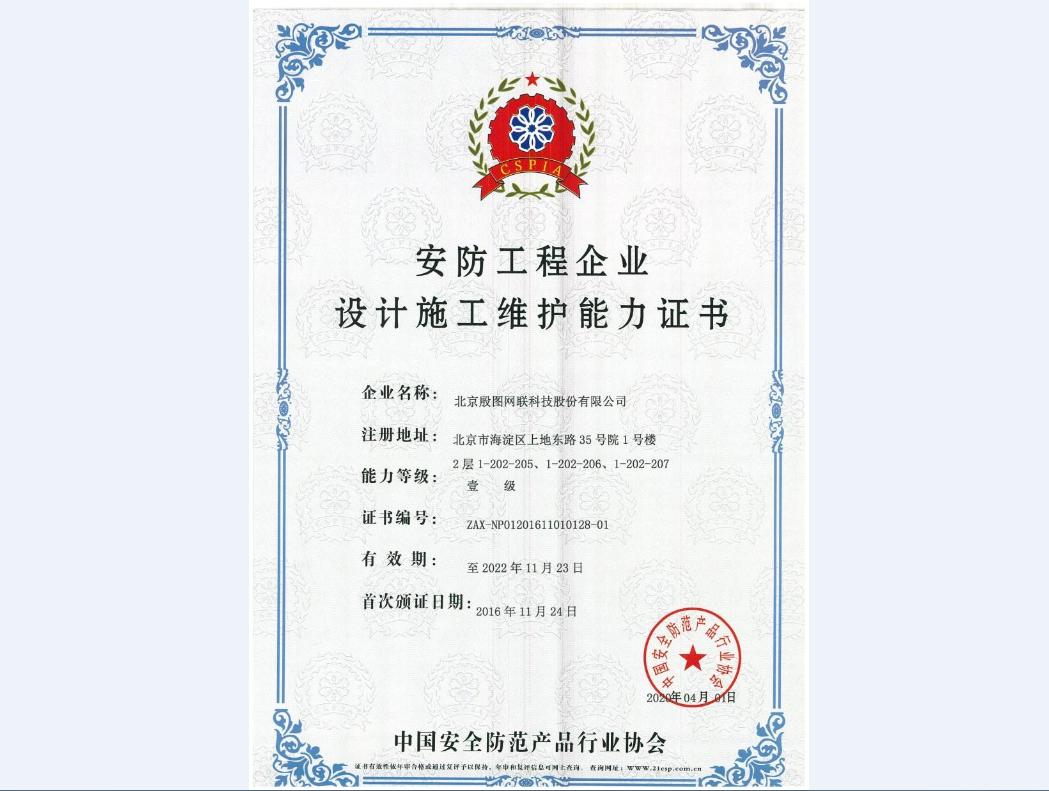 安防工程企业设计施工维护能力证书(壹级)