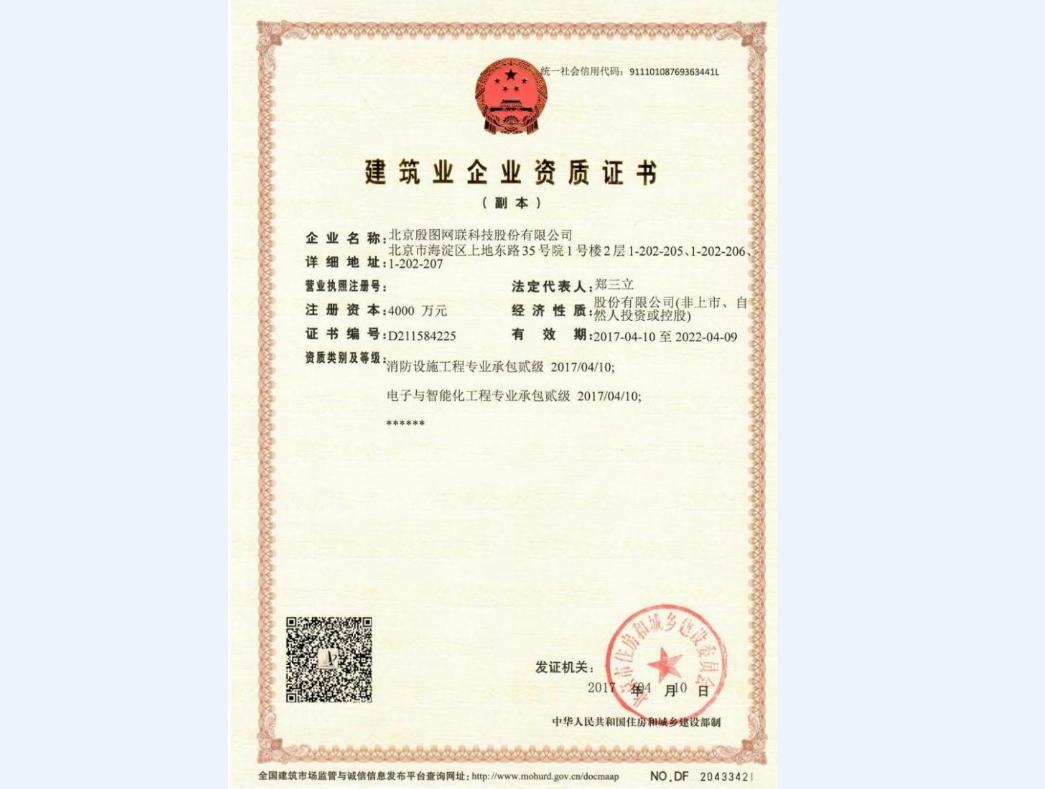 建筑业企业资质证书(电子与智能化工程专业承包贰级)