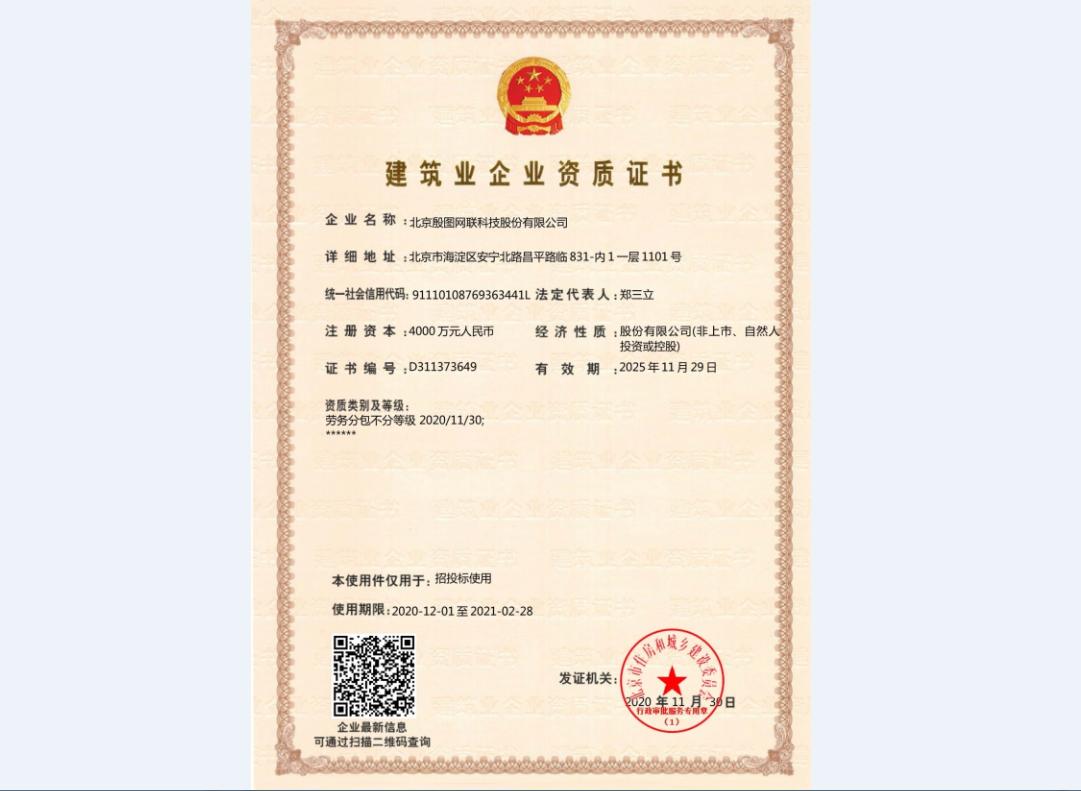 建筑业企业资质证书(劳务分包不分等级)