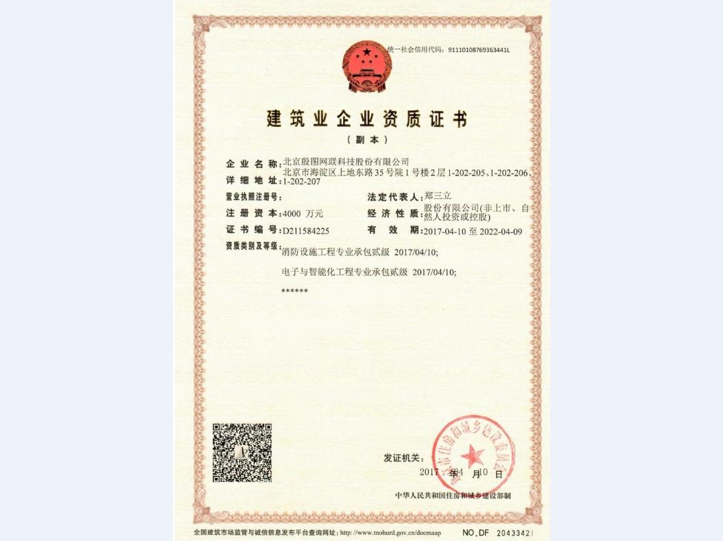 建筑业企业资质证书(消防设施工程专业承包贰级)